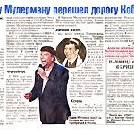 …а Вадиму Мулерману перешел дорогу Кобзон