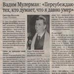 "Вадим Мулерман: ""Переубеждаю тех, кто думает, что я давно умер"""