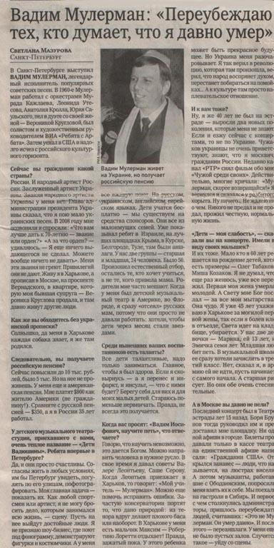 izvestiya- 30.06.2011